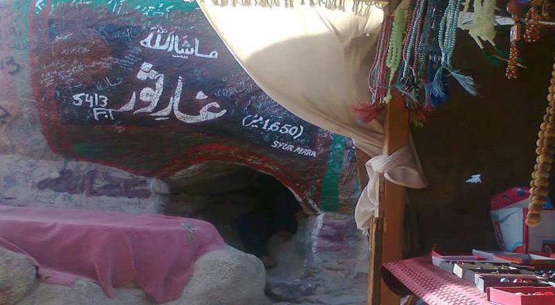 Ghar-e-Suhr