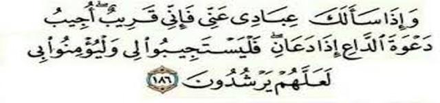 surah Al-Baqqarah, Istikhara dua, dua