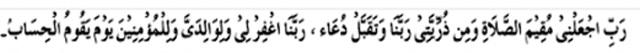 Then recite dua e Ibrahimi